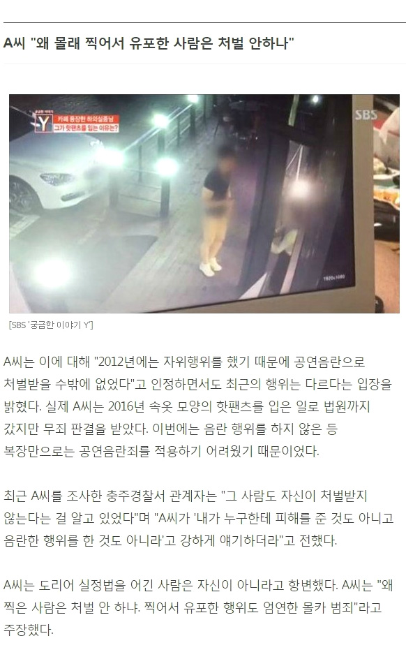 충주 팬티남이 밝힌 사유