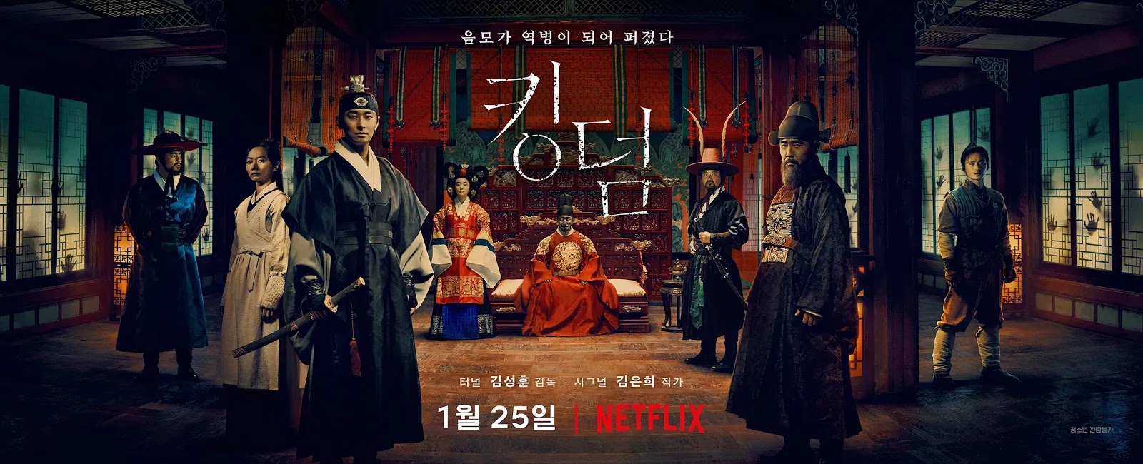 Nonton Download Kingdom (2019) Sub Indo
