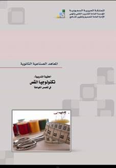 اساسيات القص في التفصيل الخياطة pdf