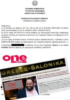 http://greece-salonika.blogspot.com/2016/10/blog-post_740.html