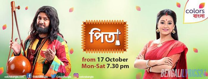 Pita, Colors Bangla, Bengali serial