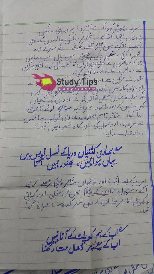 Urdu essay notes for 2nd year | Custom paper Help
