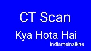 CT Scan Kya Hota Hai CT Scan Full Information In Hindi