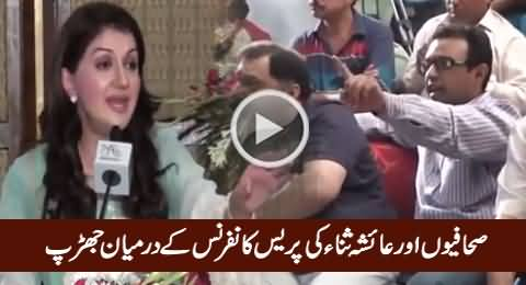 Journalists Bashing Ayesha Sana During Her Press Conference Watch