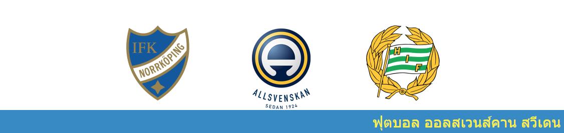 เว็บบอล วิเคราะห์บอล สวีเดน ระหว่าง นอร์โคปิ้ง vs ฮัมมาร์บี้