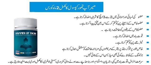 hammer of thor hammer of thor capsule in pakistan mardana kamzori ka