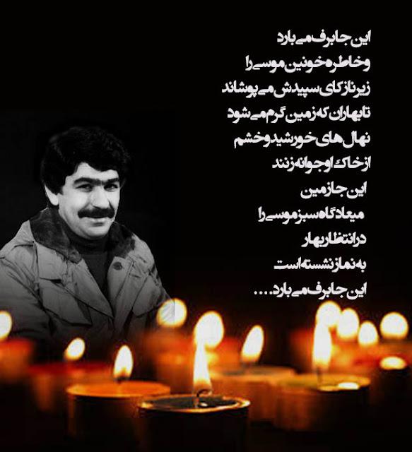 ایران-شعری برای سردار کبیر خلق موسی خیابانی