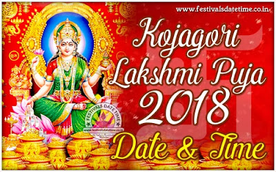 2018 Kojagari Lakshmi Puja Date & Time in West Bengal, 2018 Kojagari Lakshmi Puja Date