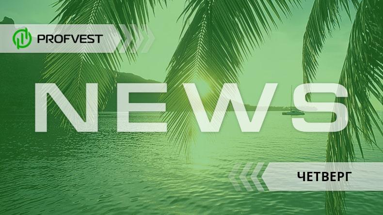 Новости от 27.06.19