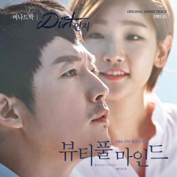 Chord : Bernard Park - Dirt (OST. Beautiful Mind)