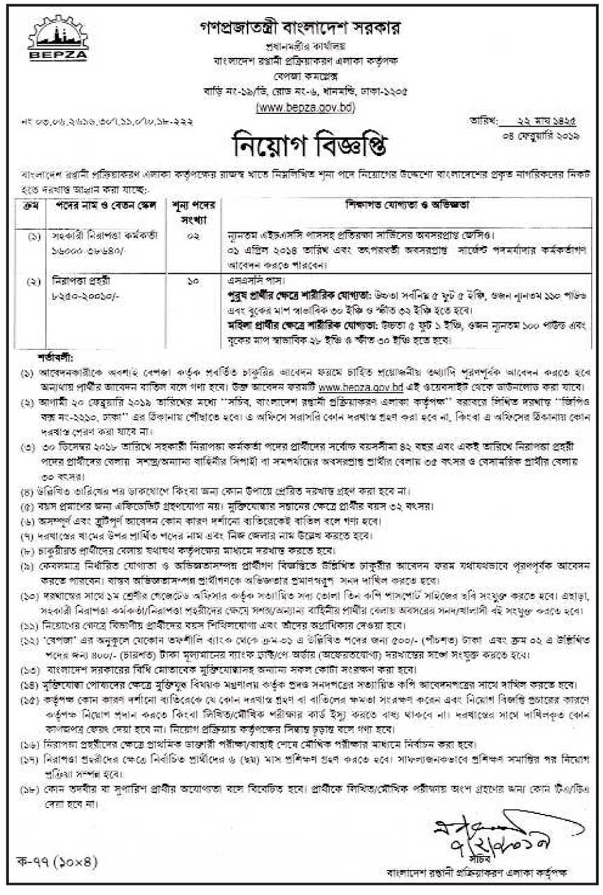 Bangladesh Export Processing Zones Authority (BEPZA) Job Circular 2019