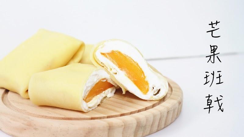 芒果班戟(芒果鬆餅) Mango Pancake