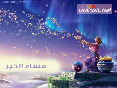 9b2418540 وهل ينتهي الحب ؟! *مميزة* - الصفحة 14 - شبكة روايتي الثقافية