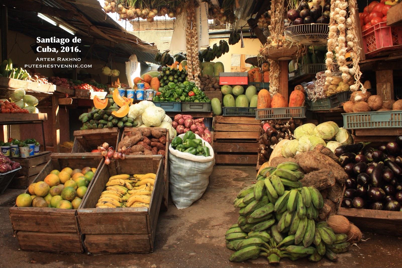 Овощи и фрукты в Сантьяго-де-Куба