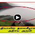 Reverse waterfall  pune in india | TAMIL TRAVEL TIPS