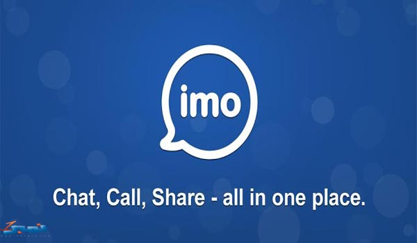 برنامج ايمو imo