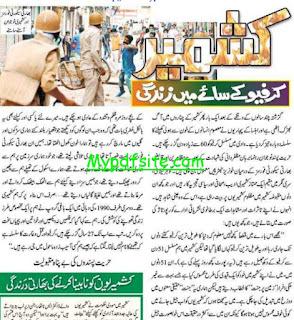 Kashmir Karfu Ke Saye Mein Zindagi Special Report