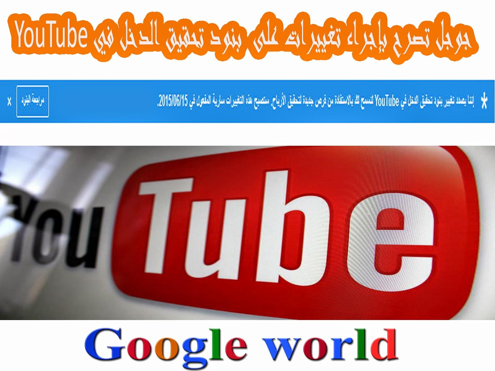 جوجل تصرح بإجراء تحديث على  بنود تحقيق الدخل في YouTube