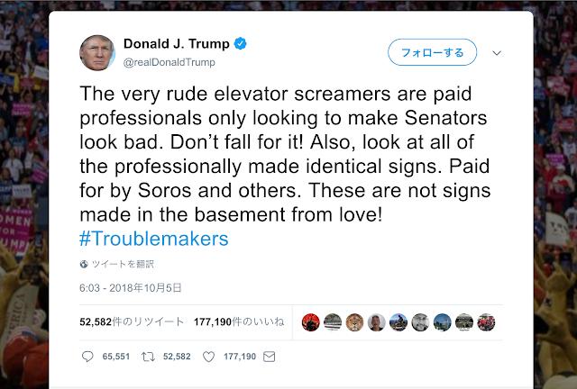 トランプ大統領がジョージ・ソロスを批判したTweet