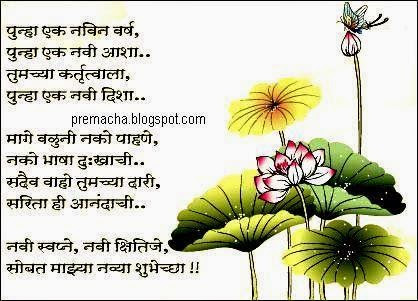 Happy new year 2016 marathi sms Greetings card wishes image pics for ...