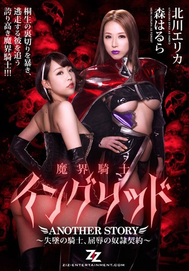 ZIZG-030 Hell Knight Ingrid ANOTHER STORY ~ Downfall Of The Knights, Humiliation Of The Slave Contract – Kitagawa Erika Forest Halla