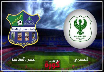 اون لاين مباراة المصري ومصر المقاصة بث حي اليوم