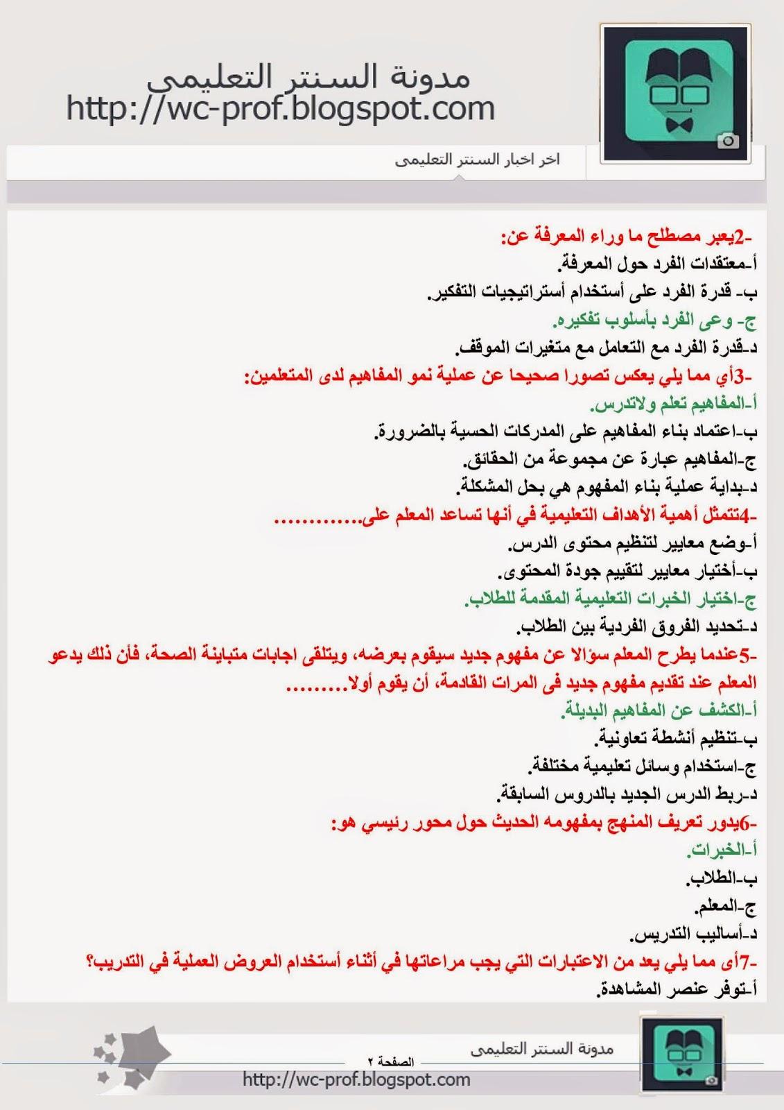 أسئلة اختبارات مسابقة وزارة التربية والتعليم 2014 و أجابتها