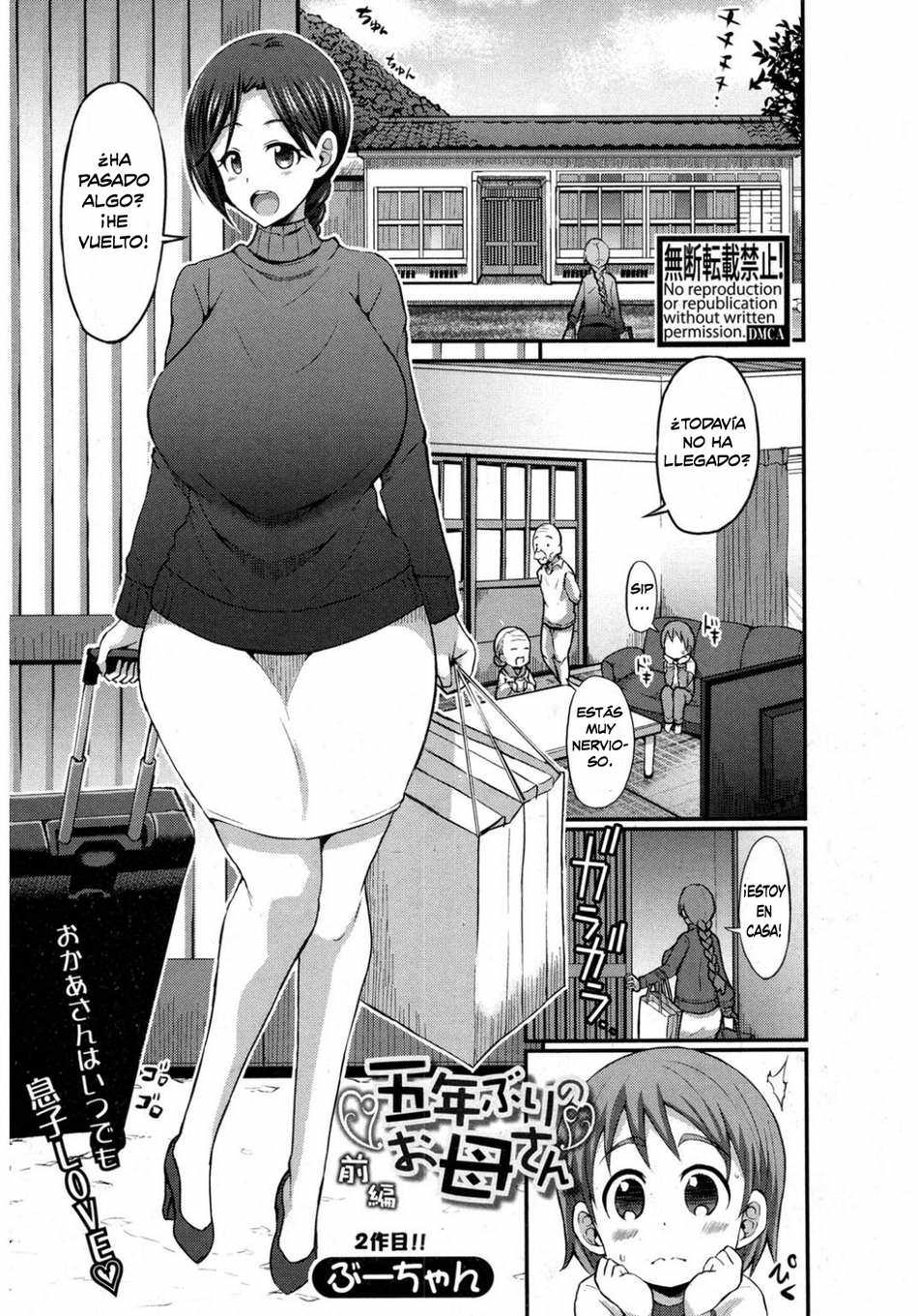 Gonenburi no Okaa-san 1 - Page #1