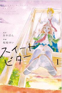 [あやぱん×桜庭ゆい] スイートビター 第01巻