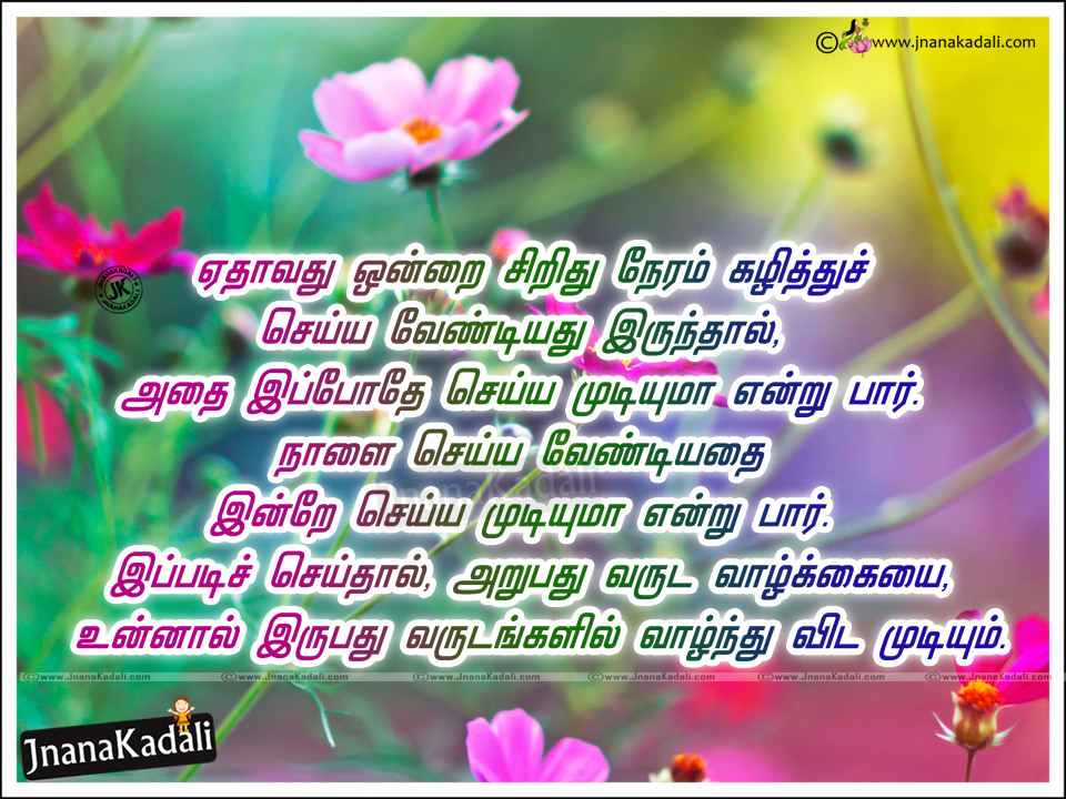 most inspirational do it life quotes in tamil