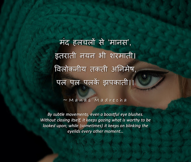 Manas Madrecha, Manas Madrecha poems, Manas Madrecha blog, simplifying universe, eyes poem, poem on eyes, hindi poem on eyes, poem by manas madrecha, teenage blog, motivational blog, inspirational blog, love poem, poem on love, girl eyes, girl wallpaper, girl in mask, girl in veil, girl in parda, girl in green, green eyes, girl in green scarf