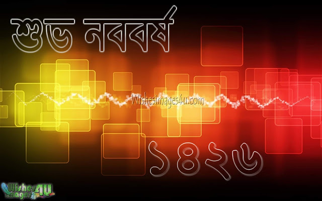 Pohela Boishakh 1426 background Wallpapers Download Free