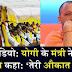 देखें  विडियो- योगी के मंत्री ने की बगावत योगी सरकार पर जमकर बरसे