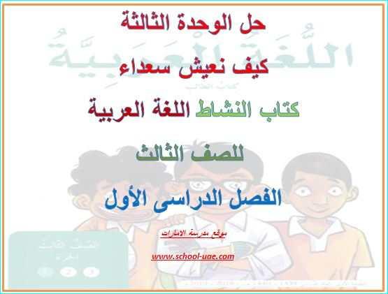 حل الوحدة الثالثة – كيف نعيش سعداء - لغة عربية الصف الثالث الفصل الاول – مدرسة الامارات