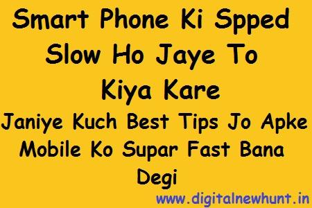 Smart Phone Ki Speed Kaise Fast Kare