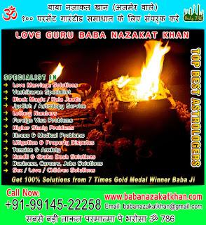 Love Vashikaran Expert in India Punjab Ludhiana +91-99145-22258 +91-78892-79482 http://www.babanazakatkhan.com