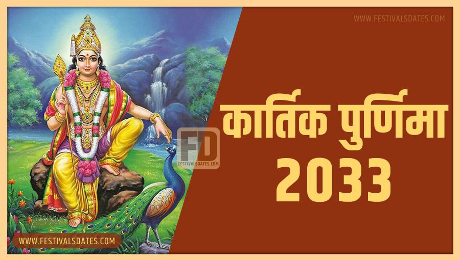 2033 कार्तिक पूर्णिमा तारीख व समय भारतीय समय अनुसार