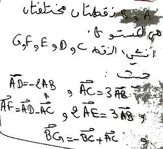 درس المتجهات والازاحة للثالثة اعدادي - جزء 2