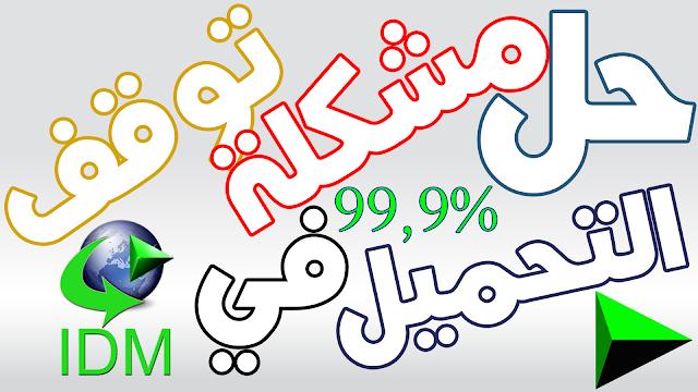 مشكلة توقف التحميل في برنامج idm - توقف التحميل عتد النسبة 99,99%