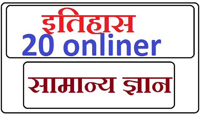 Top 20 indian history onliner gk in hindi studydarpan
