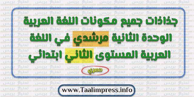 جذاذات جميع مكونات اللغة العربية الوحدة الثانية مرشدي في اللغة العربية المستوى الثاني ابتدائي