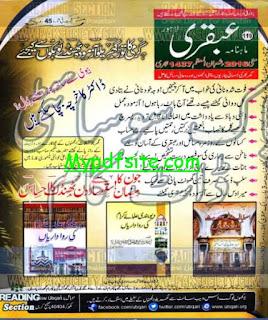 Ubqari Digest May 2016