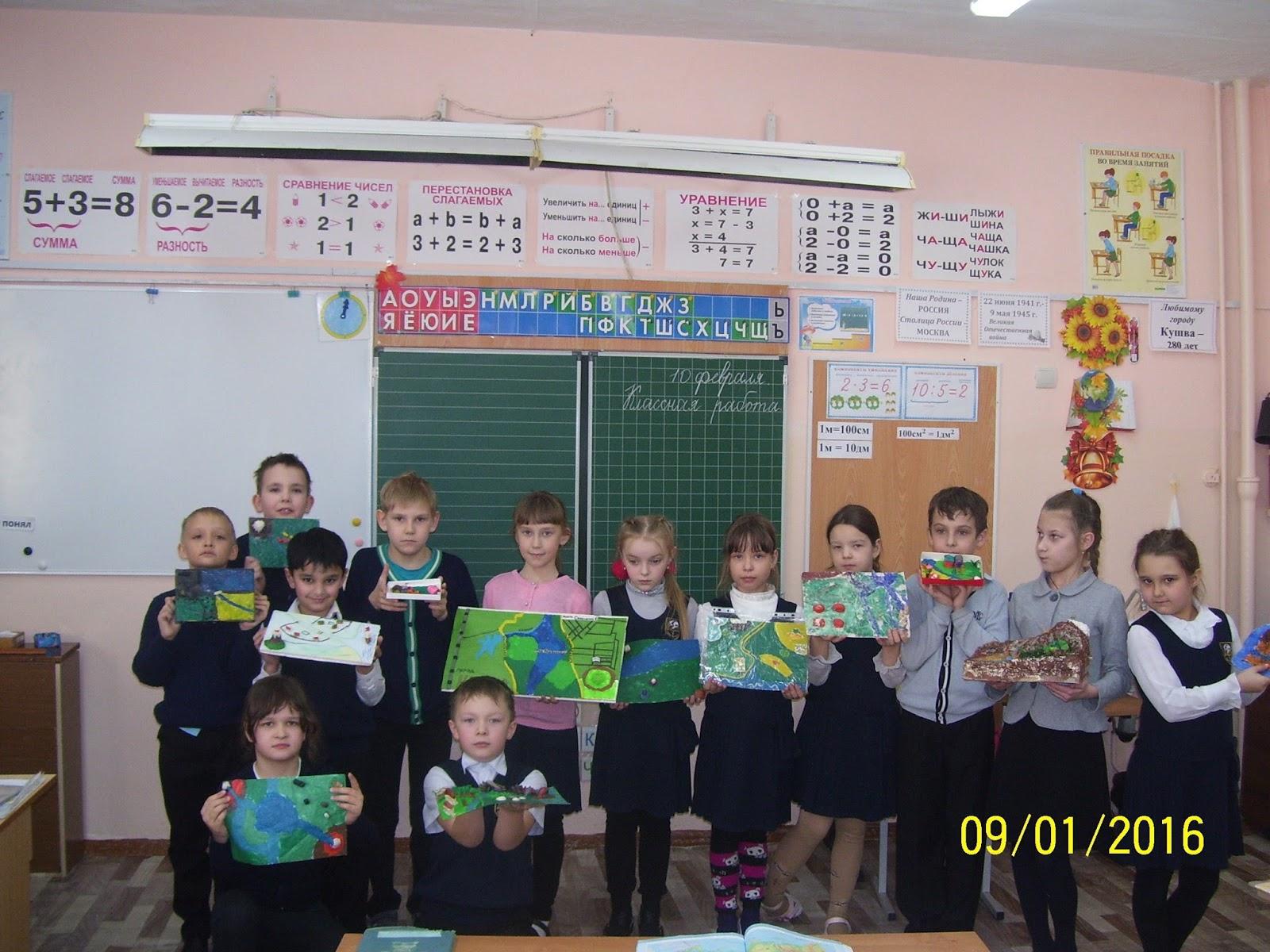 n 3 гдз праздник школа