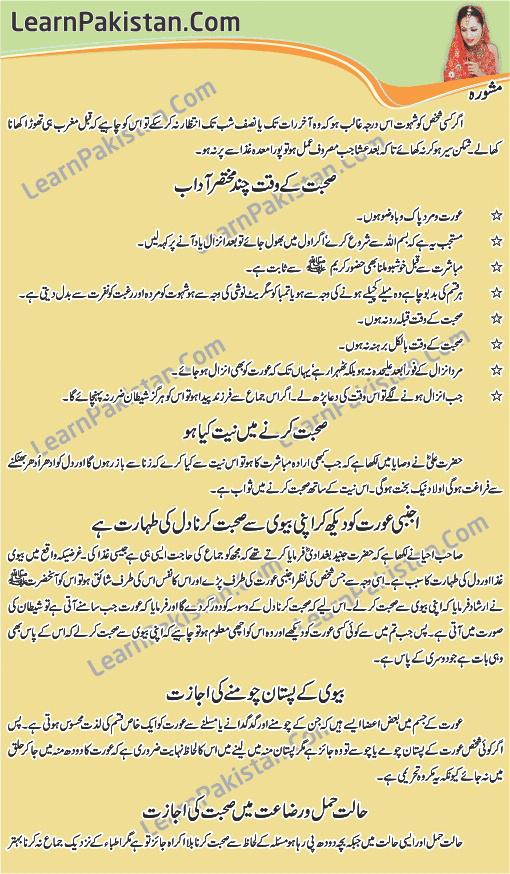 About Marriage Night In Urdu  Free Book To Read About -2304