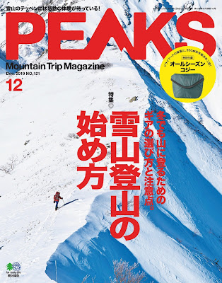PEAKS (ピークス) 2019年12月 zip online dl and discussion