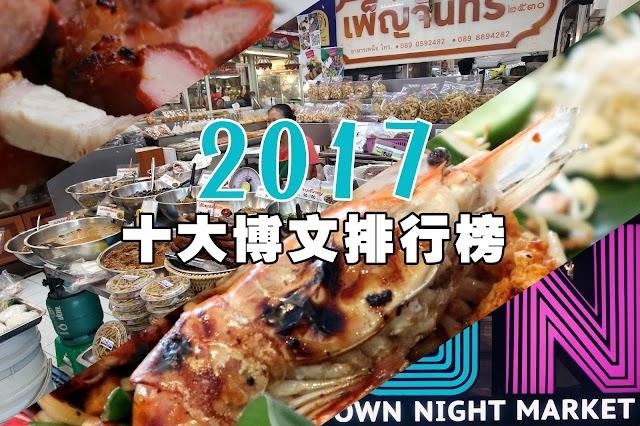 Flashngo 旅食玩乐部落格 // 2017十大排行榜