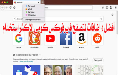 تحميل-الاضافة-Firefox-Multi-Account-Containers
