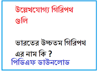 Geography Bengali gk PDF Download
