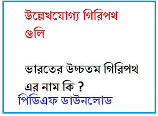 Geography Bengali gk PDF Download