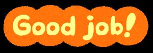 英語の褒め言葉のイラスト文字(Good job!)